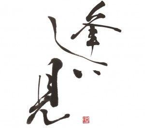 SHODŌ Atölyesi / Shodo_Takao Saishu (Megumi), www.japonsanat.com