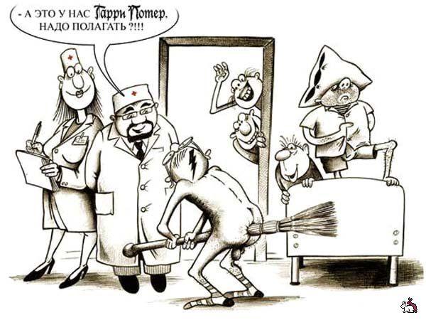 Сумасшедший дом - веселые картинки | Карикатура, Веселые картинки, Гарри  поттер