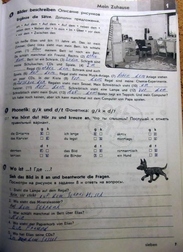 Биология 10 класс по п.г.балан ю.г.вервес в.п.полищук практические работы
