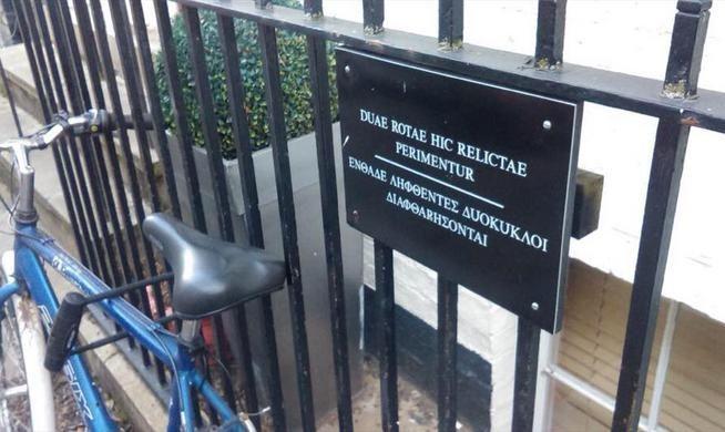 Πινακίδα «απαγορεύονται τα ποδήλατα» στα αρχαία Ελληνικά... στο Κέμπριτζ