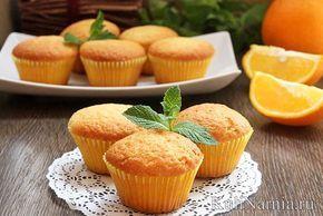 Апельсиновые маффины простой рецепт