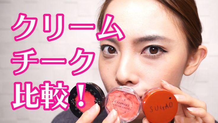 【プチプラ】キャンメイク&SUGAO&Viseeのクリームチークを紹介♡チーク&リップのメイクの参考に♪ Cosmetics Review コスメレビュー - YouTube
