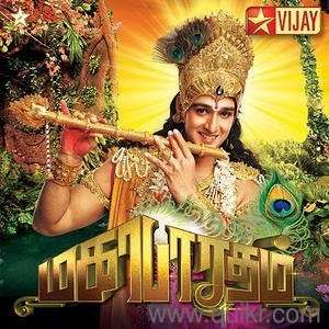 Star Vijay TV Mahabharatham Download All Episodes Up-to End in Tamil in Tiruvannamalai New Music - Movies on Tiruvannamalai Quikr Classifieds