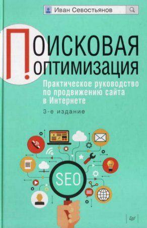 Поисковая оптимизация. Практическое руководство по продвижению сайта в Интернете. 3-е издание / И. Севостьянов (2016) PDF
