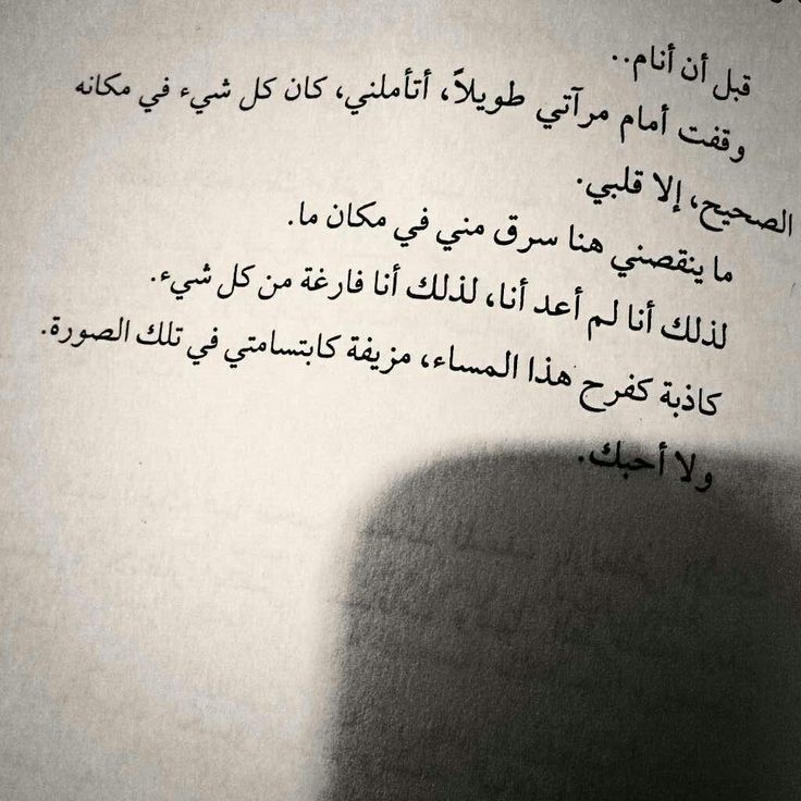 Pin by doaa mohamed on Arabic poetry Life quotes, Arabic