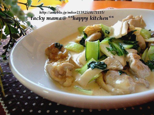 簡単クリーミー♪鶏肉とチンゲン菜のクリーム炒め
