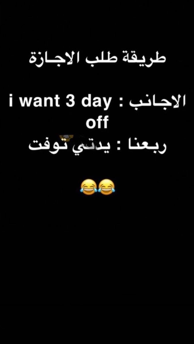Pin By Avxzi On Funny Funny Arabic Quotes Relatable Quotes Arabic Funny