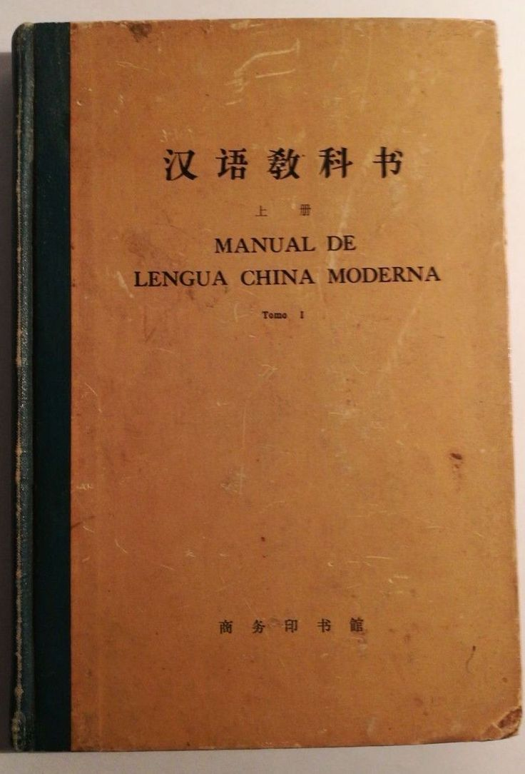 1963 Original Manual Chinese Book DEDICATED and SIGNED by ERNESTO CHE GUEVARA