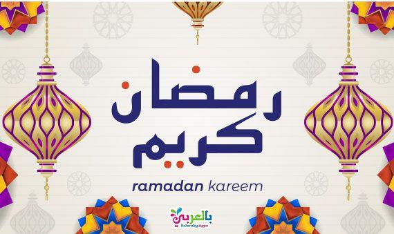 خلفيات رمضان 2020 أجمل تهنئة بمناسبة شهر رمضان بالعربي نتعلم Ramadan Kareem Ramadan Kareem