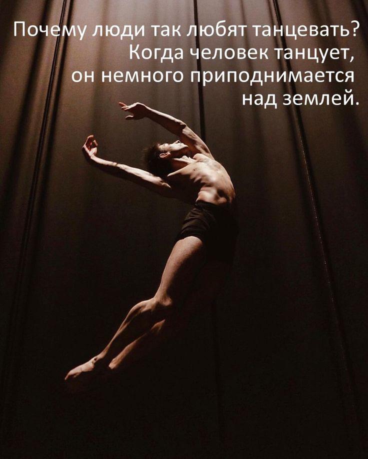 Всем добра!  Любите танцевать, любите летать, любите жить, и благодарите жизнь за все ее безграничные возможности, обстоятельства, успехи и неудачи.