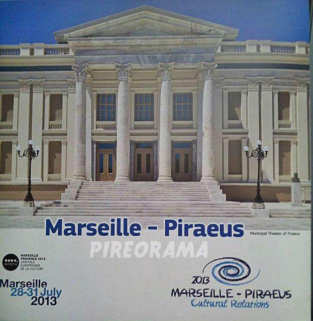 Pireorama ιστορίας και πολιτισμού: Πειραιάς και Μασσαλία
