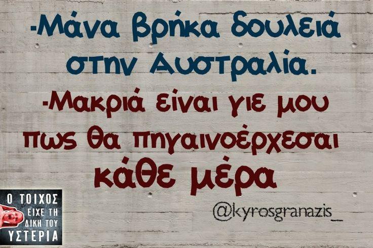 -Μάνα βρήκα δουλειά... - Ο τοίχος είχε τη δική του υστερία – #kyrosgranazis_