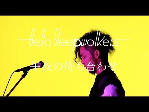 Hello Sleepwalkers「午夜の待ち合わせ」MUSIC VIDEO Also the opening song to Noragami