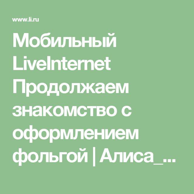 Мобильный LiveInternet Продолжаем знакомство с оформлением фольгой    Алиса_Кузнецова - Алиса Кузнецова. Искусство, творчество, интересные события  