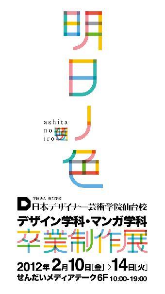 Ashita no Iro 明日ノ色