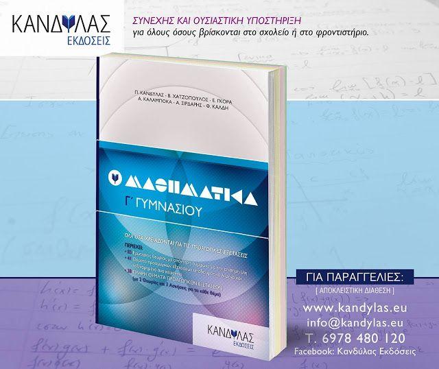 """10 Βιβλία Γ Γυμνασίου Δωρεάν (με δωρεάν μεταφορικά) για όλους εσάς!!!   Ο Παναγιώτης Κανδύλας και οι Εκδόσεις Κανδύλας (http://kandylas.eu) δίνουν την ευκαιρία σε 10 τυχερούς να κερδίσουν δωρεάν (με δωρεάν μεταφορικά) από ένα αντίτυπο του νέου βιβλίου του """"Μαθηματικά Γ Γυμνασίου"""" που κυκλοφόρησε πρόσφατα από τις εκδόσεις Κανδύλας (http://kandylas.eu) . Συγγραφείς είναι επίσης οι μαθηματικοί: Β. Χατζόπουλος Ε. Γκόρα Α. Καλαμπόκα Α. Σιρδάρης και Φ. Καλδή.  ΟΛΑ ΟΣΑ ΧΡΕΙΑΖΟΝΤΑΙ ΓΙΑ ΤΙΣ…"""