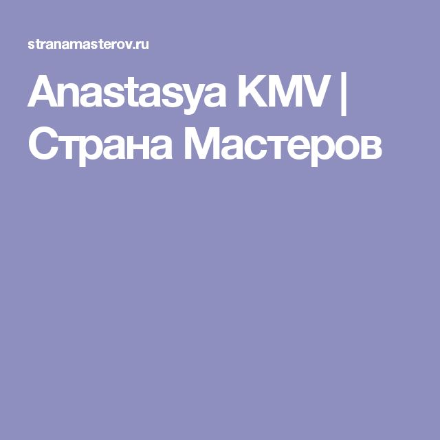 Anastasya KMV   Страна Мастеров