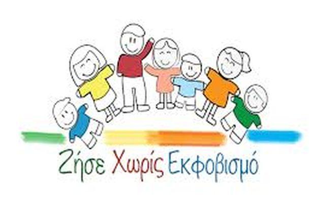 Nέα πλατφόρμα: «Ζήσε Xωρίς Eκφοβισμό» για παιδιά και εκπαιδευτικούς