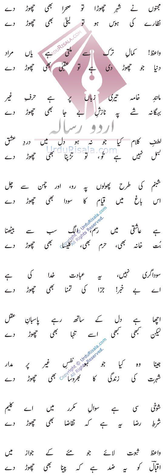 Majnoon Ney Shehar Chora To Sehra Bhi Chor Dey   Alamah Iqbal   Urdu Poetry   Urdu Risala