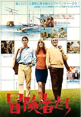 Les aventuriers,1967,france 冒険者たち Flyer Image