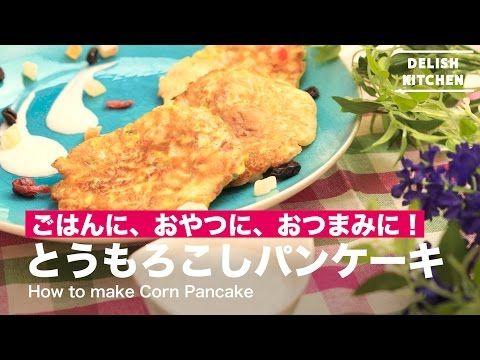 おかずに、おやつに、おつまみに!とうもろこしパンケーキの作り方 | How to make Corn Pancake - YouTube