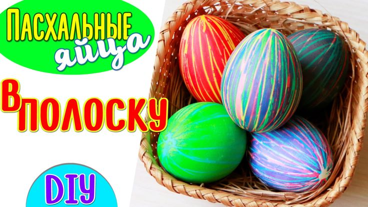 Красим Пасхальные яйца в Разноцветные Полоски / How to Dye Easter Egg / ...