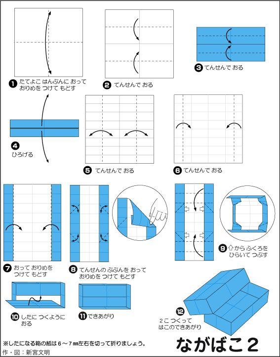 折り紙・役にたつ|折り図