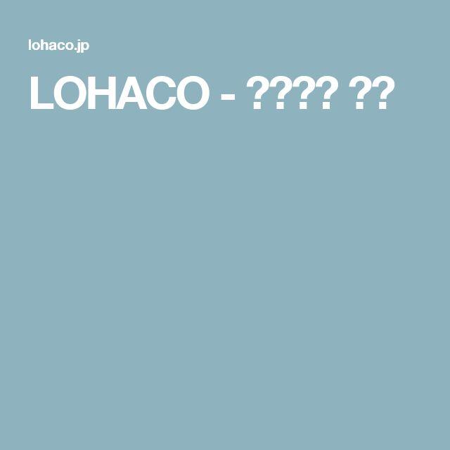LOHACO - 無印良品 通販