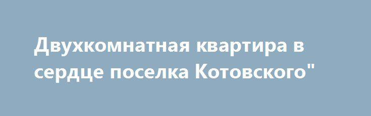 """Двухкомнатная квартира в сердце поселка Котовского"""" http://brandar.net/ru/a/ad/dvukhkomnatnaia-kvartira-v-serdtse-poselka-kotovskogo/  4/9,    48/30/7Квартира в чистом жилом состоянии. Раздельные комнаты, из гостиной - большая застекленная лоджия, которую можно обустроить под кабинет или зону отдыха. Сан/узел раздельный, сантехника в хорошем состоянии, новый бойлер, водомеры. На кухне установлен газовый счетчик, окно МП. В целом - очень приятная квартира, в котором Вы можете создать свое…"""