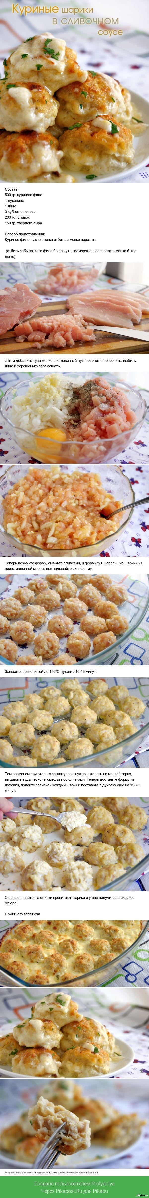 Куриные шарики в сливочном соусе. Осторожно, вкусный длиннопост! Приятного аппетита! :)