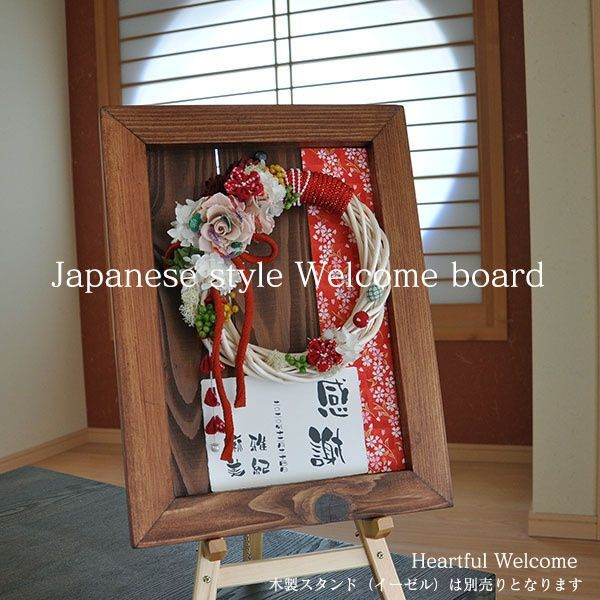 画像1: 【赤いリースと木製ボードの和風ウェルカムボード】結婚式/名入れ無料