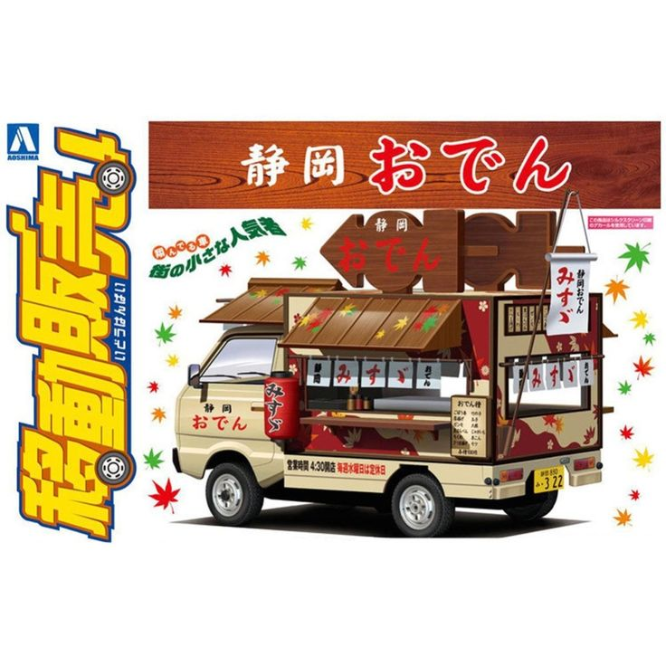 37.80$  Watch more here  - OHS Aoshima 01081 1/24 Mobile Selling Truck Scale Assembly Car Model Building Kits