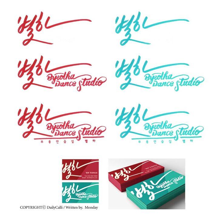 Calligraphy, 캘리그라피, 별하