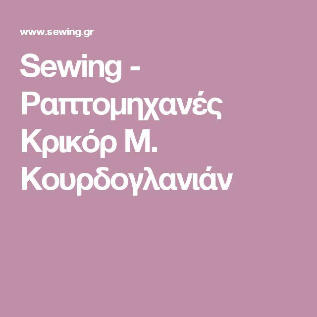 Sewing - Ραπτομηχανές Κρικόρ Μ. Κουρδογλανιάν