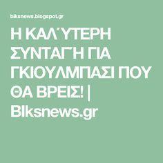 Η ΚΑΛΎΤΕΡΗ ΣΥΝΤΑΓΉ ΓΙΑ ΓΚΙΟΥΛΜΠΑΣΙ ΠΟΥ ΘΑ ΒΡΕΙΣ! | BIksnews.gr
