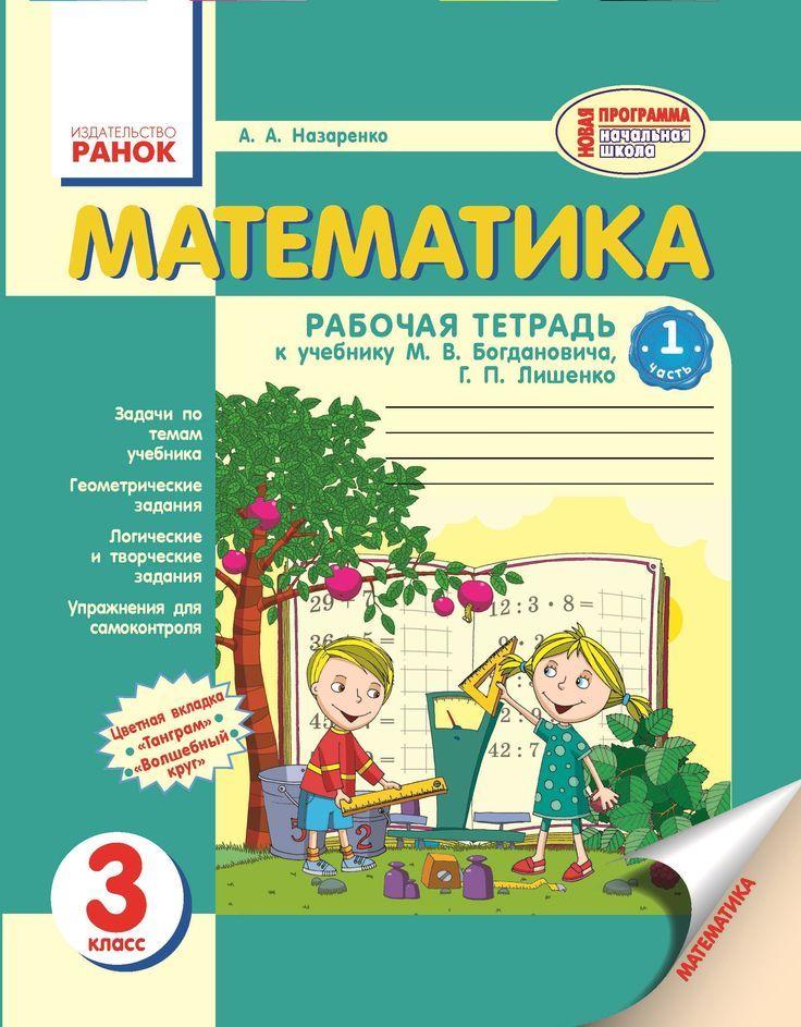 Решебник По Математике 2 Класс К Учебнику Богданович