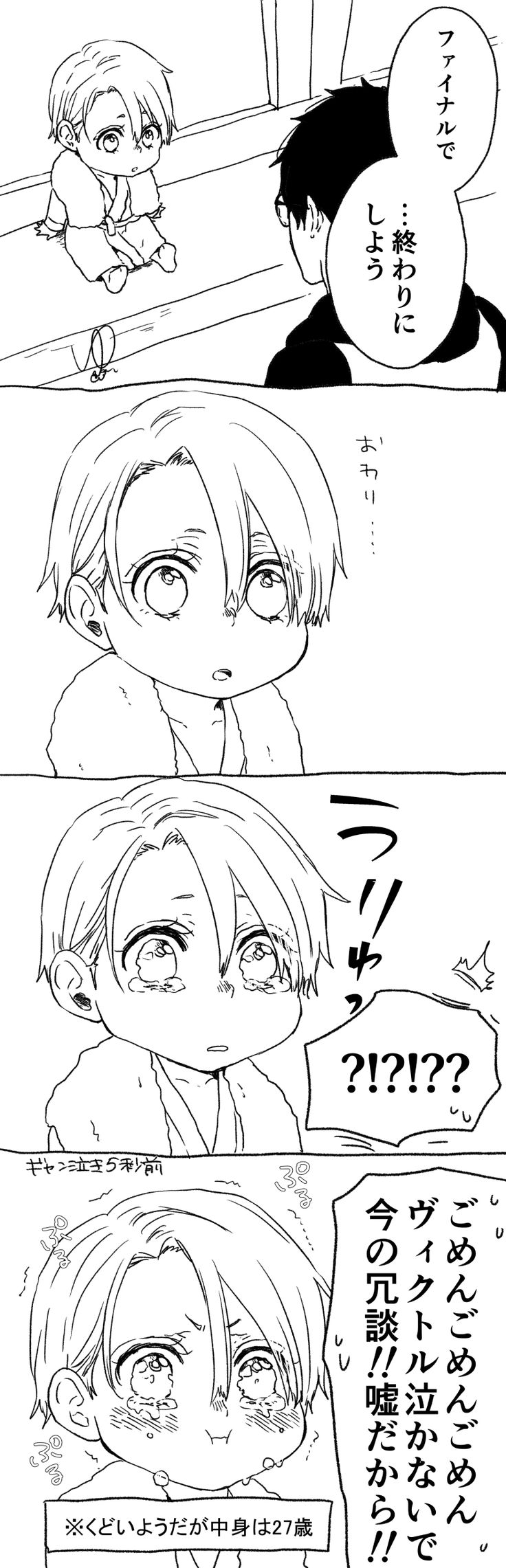 Don't make baby Vitya cry Yuri!😢😢😢😢😢😙😙😙😙😙