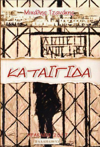 Απόσπασμα από το βιβλίο τουΜιχάλη Τζανάκη «Καταιγίδα», Εκδόσεις Ραδάμανθυς Μακρονήσι 1952 …Λυσσομανάει άλλη μια νύχτα ο αέρας που χτυπούσε αλύπητα την υφασμάτινη σκηνή. Οι δώδεκα άνθρωποι π…