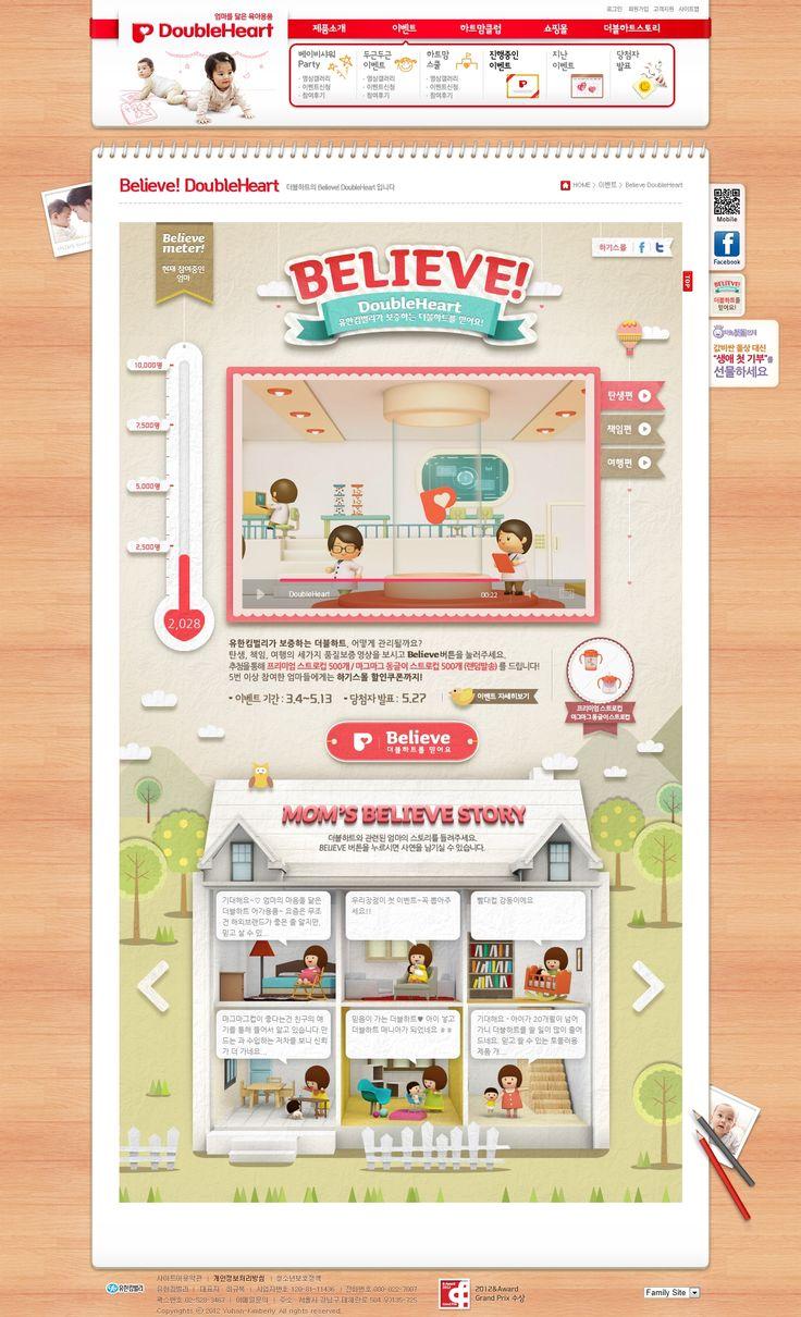 디카페인 웹사이트 - 더블하트를 믿어요 캠페인 Believe Double Heart Campain