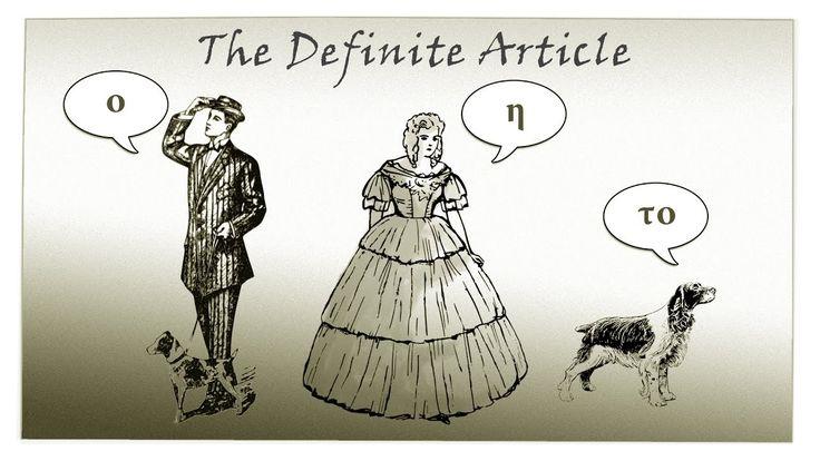 Learn Greek: Grammar | The Definite Article - To οριστικό άρθρο ( ο, η, το)