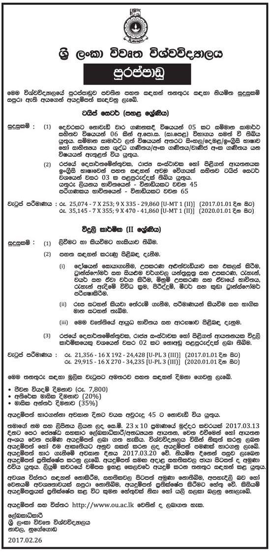 Website for Applying Sri Lanka E-VisaPrivate Company· Privacy Protection· SSL Encryption.