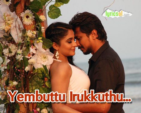 Yembuttu Irukkuthu Aasai Lyrics : Yembuttu Irukkuthu Aasai Song from Saravanan Irukka Bayamen is sung by Sean Roldan, Kalyani Nair and composed by D Imman, starring Udhayanidhi Stalin, Regina Cassandra.  Song: Yembuttu Irukkuthu Aasai  Movie: Saravanan Irukka Bayamaen