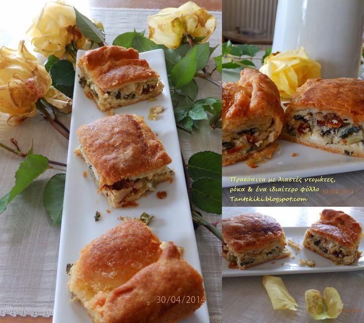 Tante Kiki: Πρασόπιτα με λιαστές ντομάτες και ρόκα Leek pie with rocket and sundried tomatoes