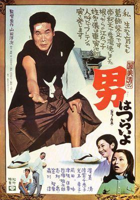 男はつらいよ (1969) Dir. Yamada Yoji, Stars Atsumi Kiyoshi, Baisho Chieko, Mitsumoto Sachiko