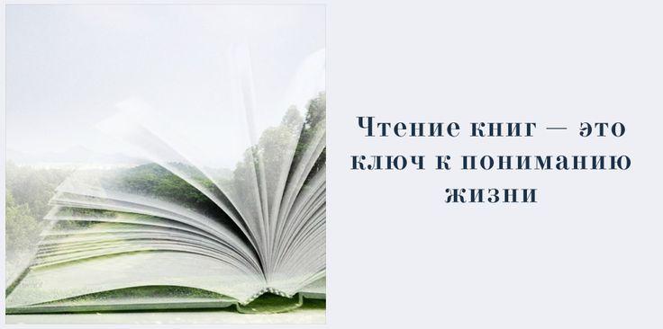 Чтение книг — это ключ к пониманию жизни (vk.com/book_series)