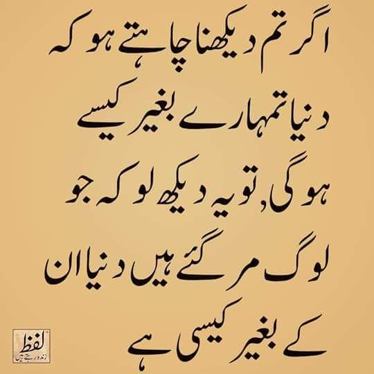 Best 25+ Urdu Quotes Ideas On Pinterest