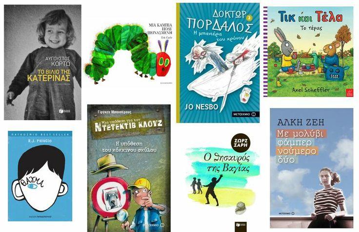 Προτάσεις βιβλίων για χριστουγεννιάτικα δώρα