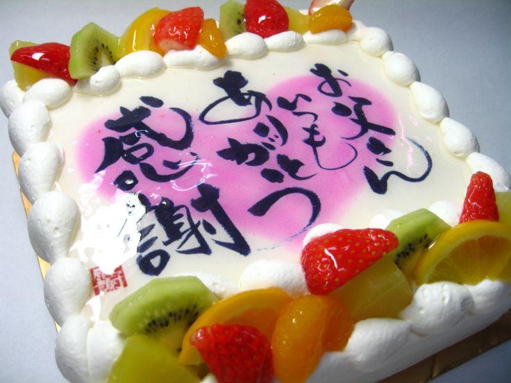 【お父さんへ】メッセージケーキ