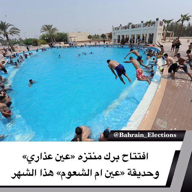 البحرين افتتاح برك منتزه عين عذاري وحديقة عين ام الشعوم هذا الشهر استكملت أمانة العاصمة اجراءات الاستعداد لافتتاح الحدائق العام Outdoor Pool Outdoor Decor