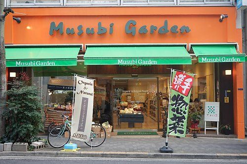 Reviews of health food store Musubi Garden in Osaka, Japan 'This is a great little health food store with a variety of vegan and organic products. Its in a decently convenient location if youre near both Osaka Castle Park or Honmachi, and'